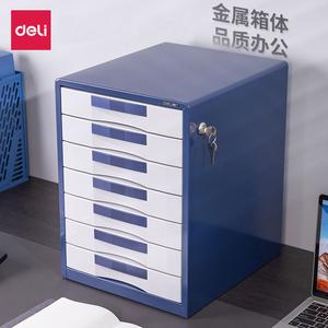 得力桌面文件柜办公室带锁塑料加厚多层组合柜子资料柜抽屉式储物架A4文件收纳盒夹小柜子分类档案柜办公用品