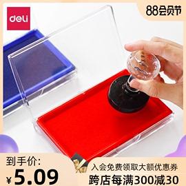 得力印台印泥红色印尼快干印章印油印章按手印工具印泥盒财务用印泥油印章油办公用品图片