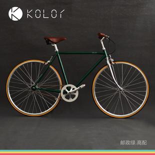 包邮Kolor通勤复古自行车700c单速公路自行车学生上班男女城市