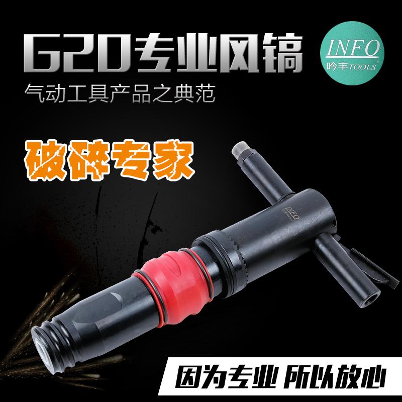 Качественная оригинальная продукция открыто гора / песнопение обильный G20/G10 ветер выбирать газ выбирать газ лопата газ молоток цемент перерыв сломанный машинально пневматический долото рок машинально
