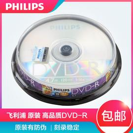 飞利浦 原装光盘 4.7G DVD-R 16X DVD刻录盘 空白光盘 刻录光盘刻录碟系统光盘 dvd光盘dvd光盘空白 空光碟