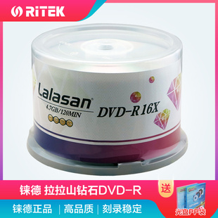 空光碟 刻录碟系统光盘 DVD 16X 档案 空白光盘 dvd光盘dvd光盘空白 正品 4.7G刻录盘 50片装 光盘 铼德台产