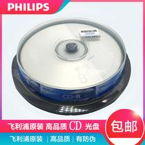 飞利浦原装光盘52XCDRCD刻录盘空白光盘有防伪车载音乐CD光碟片无损刻录光碟音乐空白碟空白盘片