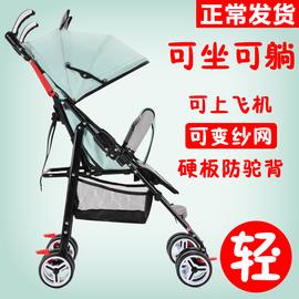 婴儿推车超轻便可坐可躺宝宝便携式伞车儿童简易bb车折叠手推车小