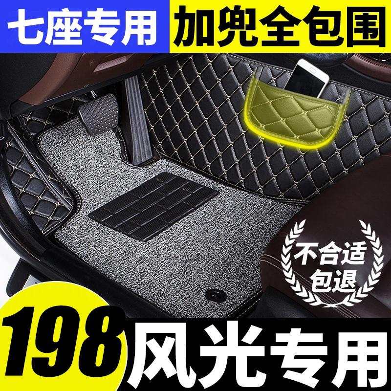 汽车脚垫专用东风风光580pro改装330地370大360全包围s560七7座车11月08日最新优惠