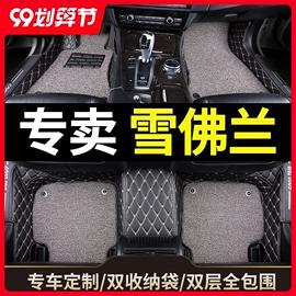 雪佛兰乐驰宝骏畅巡雪弗兰1.2专用1.0老款09乐风全包10款汽车脚垫图片
