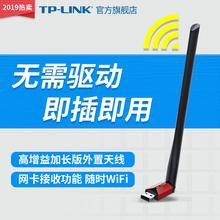 TPLINKUSB增强免驱动无线网卡台式机笔记本电脑随身wifi发射器接收器即插即用迷你无限网络信号TLWN726N