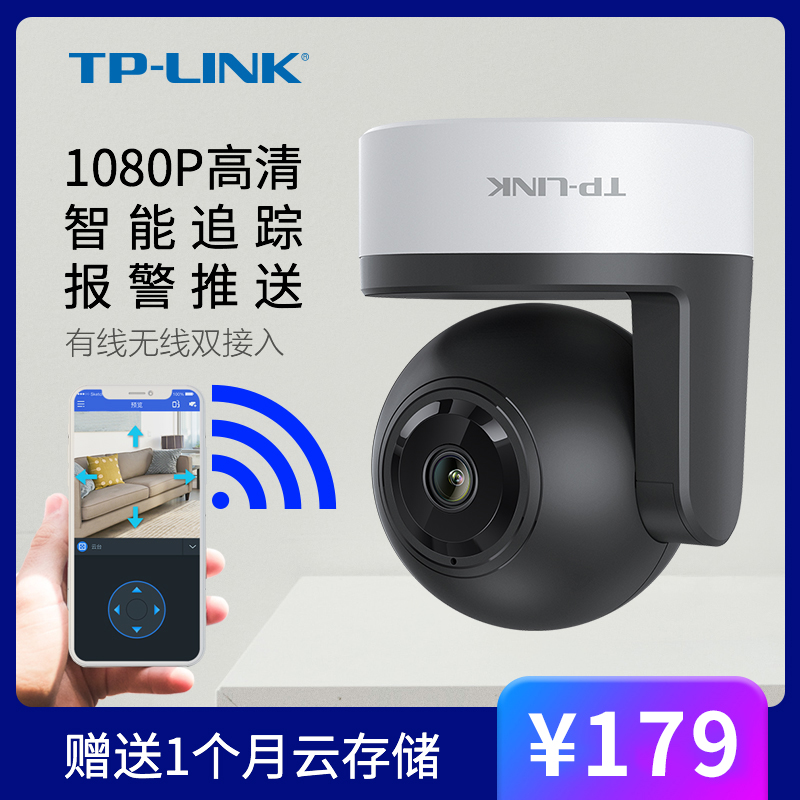 TP-LINK wireless camera WiFi network small indoor monitor home outdoor monitoring tplink HD panoramic home night vision 360 degree with mobile phone remote ipc42a