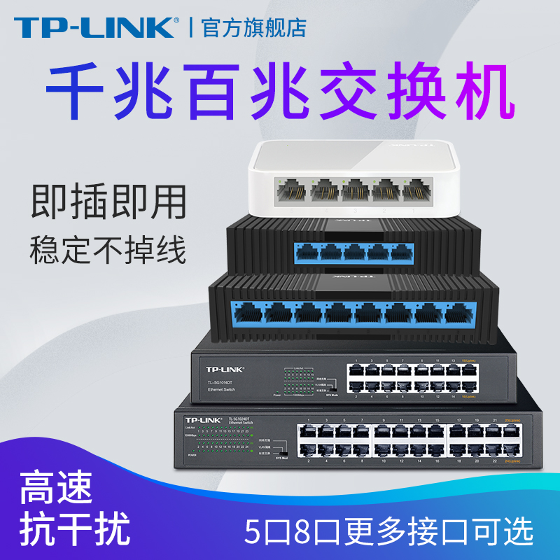 TP-LINK 5-Port 8-Port Multi-Port Gigabit Gigabit Switch Router Shunt Network Hub Line Divider TPLINK Small Household Dormitory Student Dormitory Switch Monitoring