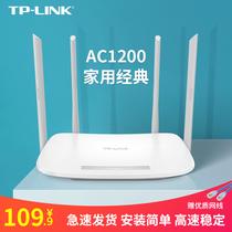 TPLINK无线路由器家用穿墙高速wifi穿墙王TPLINK千兆无线速率5G双频百兆端口增强器大功率宿舍学生寝室6