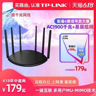 【急速发货】TP-LINK双频AC1900千兆无线路由器千兆端口家用穿墙高速wifi5G穿墙王tplink支持IPV6宿舍WDR7661