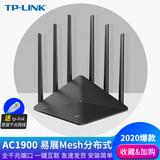 【急速发货】TP-LINK双频1900M千兆无线路由器 家用穿墙高速wifi千兆端口5G穿墙王tplink宿舍学生寝室WDR7660