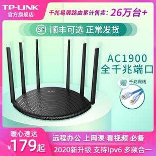 【急速发货】TP-LINK双频1900M千兆无线路由器千兆端口 家用穿墙高速wifi5G穿墙王tplink宿舍学生寝室WDR7661图片