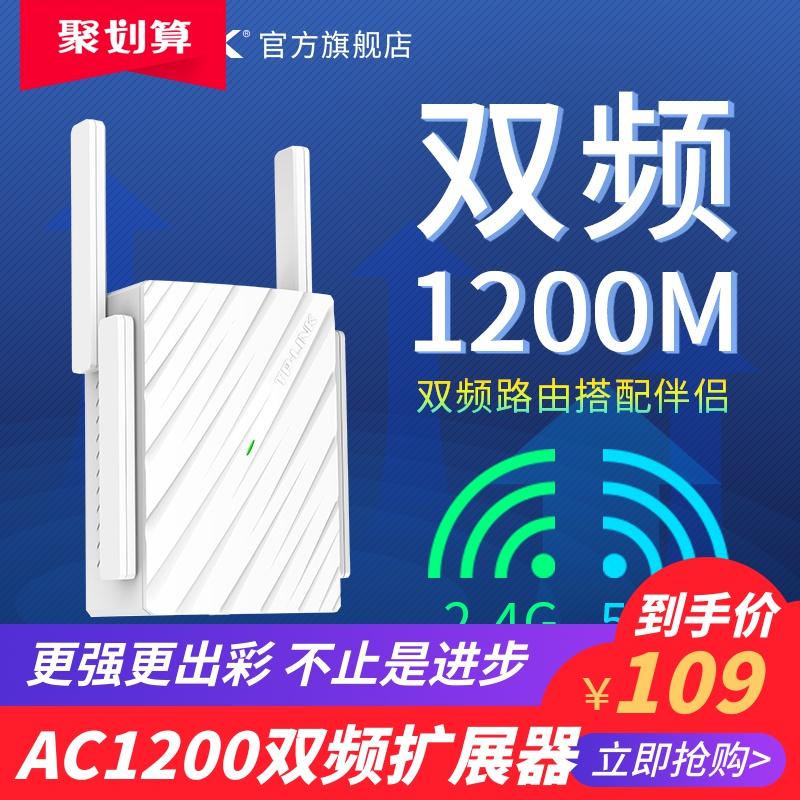 5G高速扩展 TP-LINK 信号放大器WiFi增强器家用无线网络TPLINK中继高速穿墙接收加强扩大路由扩展器WDA6332RE