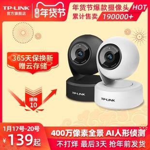 TP-LINK无线摄像头wifi网络小型室内监控器家庭户外室外监控TPLINK高清全景家用夜视360度连手机远程宠物43AN图片