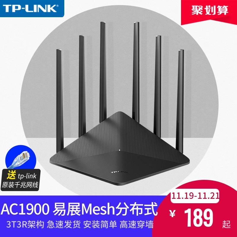 TP-LINK1900M双频千兆无线路由器 家用穿墙高速wifi 千兆端口家用tp稳定5G穿墙王tplink宿舍 学生寝室WDR7660