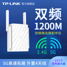 5G High Speed Extended TP-LINK Signal Amplifier WiFi Enhancer Home Wireless Network TPLINK Relay High Speed Through-Wall Receiver Enhanced Extended Route Expander WDA6332RE