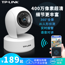 TP2K无线摄像头wifi网络小型室内监控器家庭室外监控TPLINK高清全景家用夜视360度连手机远程IPC44ANLINK