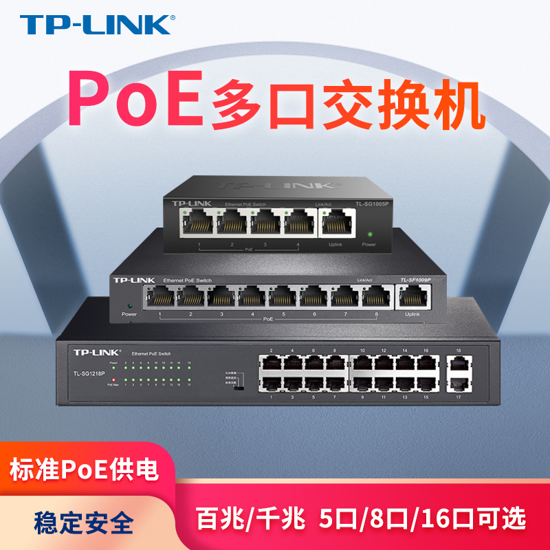 TP-LINK POE Power Switch 5 Port 8 10 Gigabit Baq 16/24 Port Network Sports Washing Router Network Line Split Dormitory Household Switch Monitoring