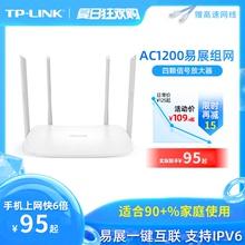 TP家用穿墙高速wifi穿墙王TPLINK支持Ipv6千兆无线速率双频5g百兆端口WDR5620无线路由器急速发货LINK