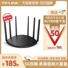 急速发货 TP-LINK双千兆无线路由器千兆端口家用高速wifi穿墙王双频5G穿墙大功率tplink增强IPv6宿舍学生寝室