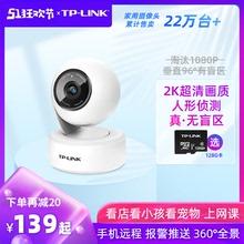 LINK无线摄像头wifi网络小型室内监控器家庭室外监控TPLINK高清全景家用夜视360度连手机远程急速发货TP