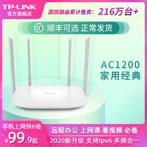 急速发货TPLINK无线路由器家用穿墙高速wifi穿墙王TPLINK5g千兆双频百兆端口宿舍学生寝室WDR5620