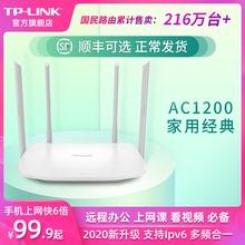 学生寝室WDR5620百兆端口宿舍5g千兆双频穿墙高速wifi穿墙王TPLINK家用LINK无线路由器TP急速发货