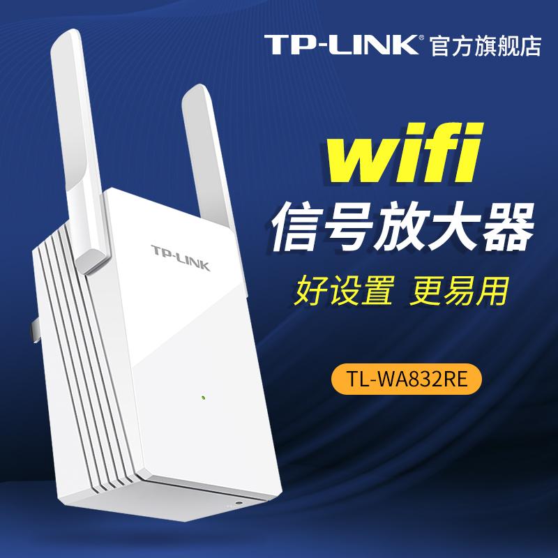 TP-LINK беспроводной wifi увеличение устройство домой сеть сигнал увеличить укреплять расширять расширять средний продолжать устройство 832RE