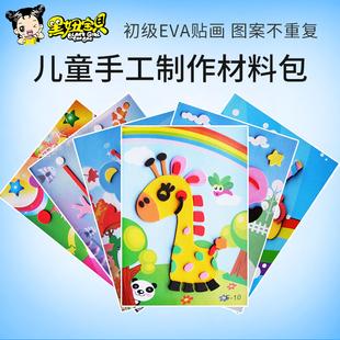 3d立體貼畫eva卡通兒童手工制作材料包幼兒園小班手工diy寶寶玩具