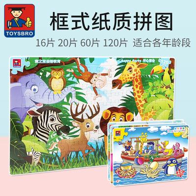 20片拼图100片120片儿童拼图益智玩具3-4-6-7岁纸质平面拼图60片