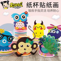 儿童手工diy创意制作材料包幼儿园纸杯贴纸画益智女孩男孩玩具