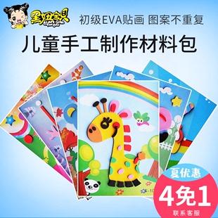 3d立体贴画eva卡通儿童手工制作材料包幼儿园小班手工diy宝宝玩具