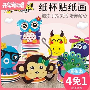儿童手工diy创意制作材料包幼儿园纸杯贴纸画益智女孩男孩玩具价格