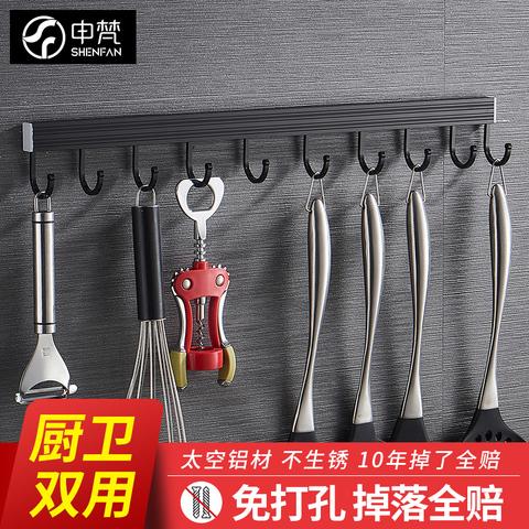 免打孔厨房挂钩壁挂式置物架勺子排勾厨卫挂件锅铲子钩太空铝挂架