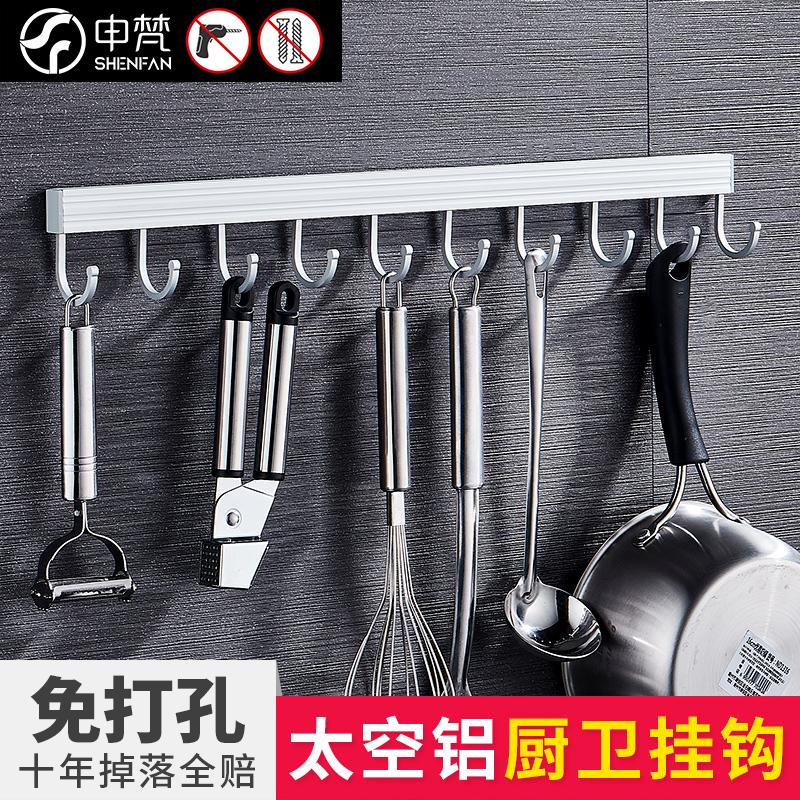 免打孔厨房壁挂收纳衣钩太空铝挂架