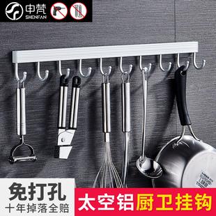 免打孔厨房挂钩壁挂置物架收纳衣钩排钩厨卫挂件锅铲钩太空铝挂架