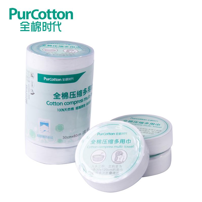 全棉時代 純棉壓縮毛巾 一次性壓縮麵巾 旅行出差用品