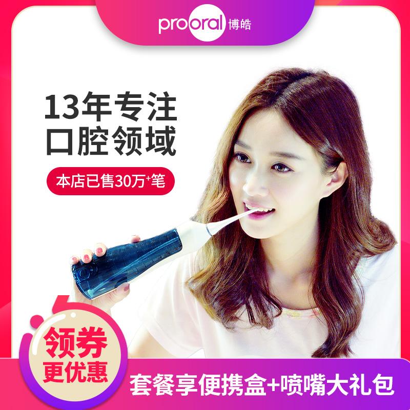 博皓电动冲牙器便携式智能洗牙器牙结石水牙线家用口腔牙齿洗牙机