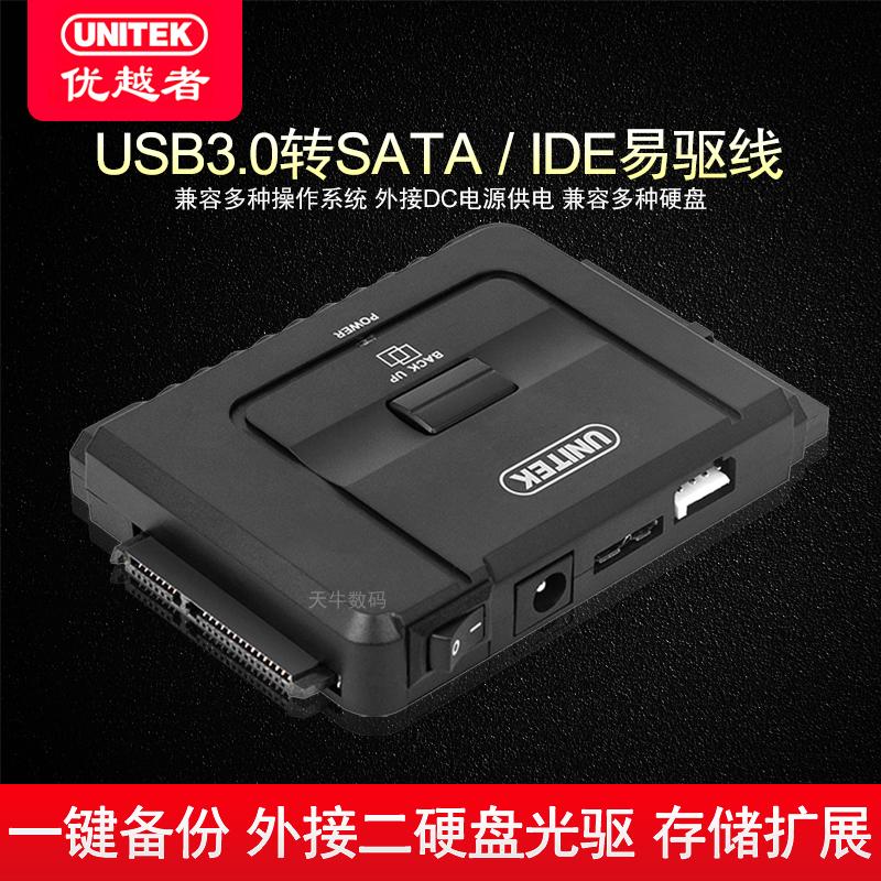 优越者 易驱线IDE转USB SATA转USB并口串口硬盘转USB 带电源光驱 易驱线ide转usb外置接2.5/3.5英寸硬盘
