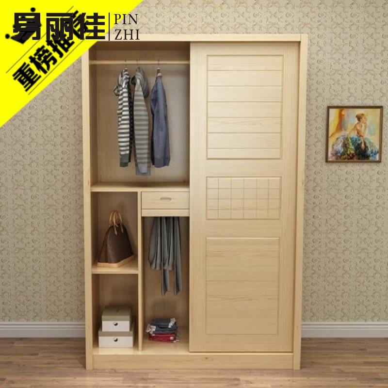 11月16日最新优惠全实木松木家具推拉移门衣柜1.2/1.4/1.6米两门衣橱储物包邮定制