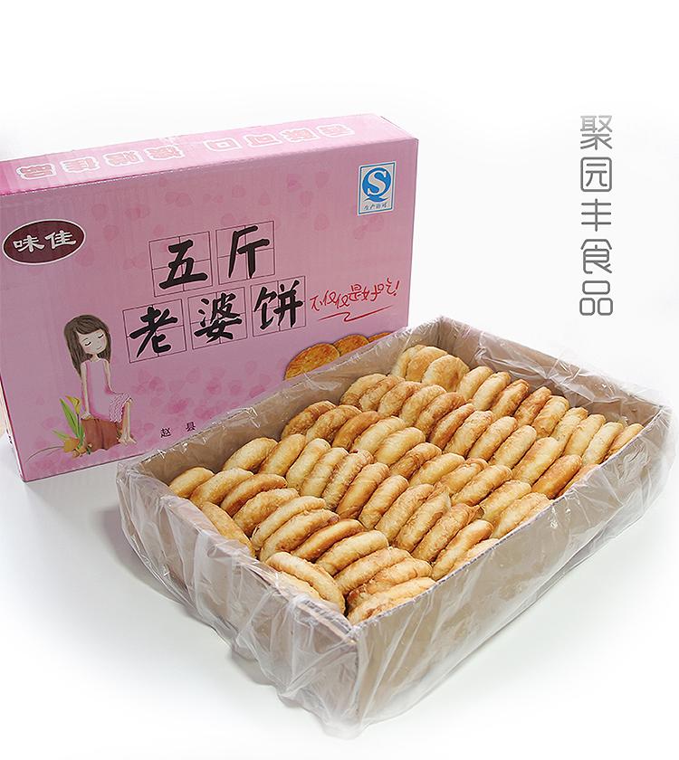 老婆饼千层酥饼散装东北特产夹心松饼包邮传统糕点正宗手工五斤