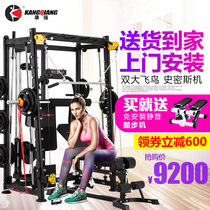 Kangqiang Integrated trainer Home Smith deep squat push gantry multifunctional combination fitness Equipment