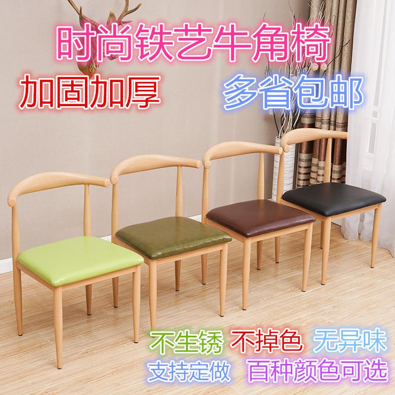 铁艺牛角椅子加固加厚仿实木西餐厅咖啡厅甜品奶茶店桌椅简约餐椅