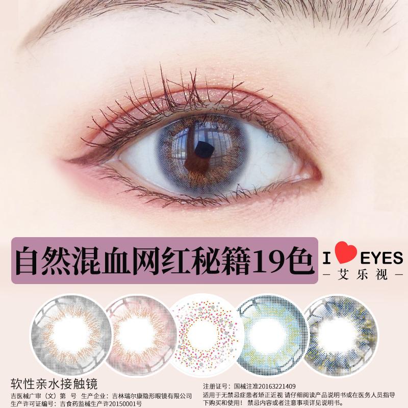 年抛美瞳女两片装14.5混血大直径网红同款玛沙棕冰花灰学生眼镜RD11-05新券
