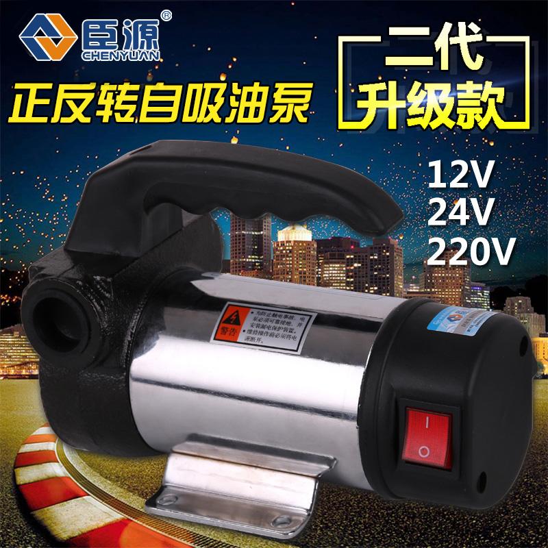 Министр источник обратимый электрический насос 12V24V220V постоянный ток дозаправить насос вручную привлечь масло эгоцентризм насос дизельное топливо машинально
