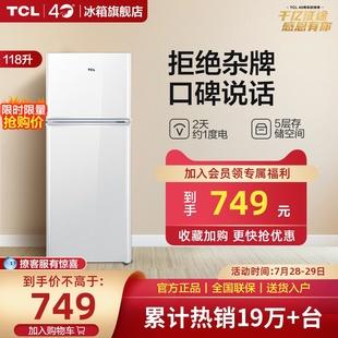TCL118升小冰箱家用 小型节能宿舍租房用双门冷藏冷冻电冰箱
