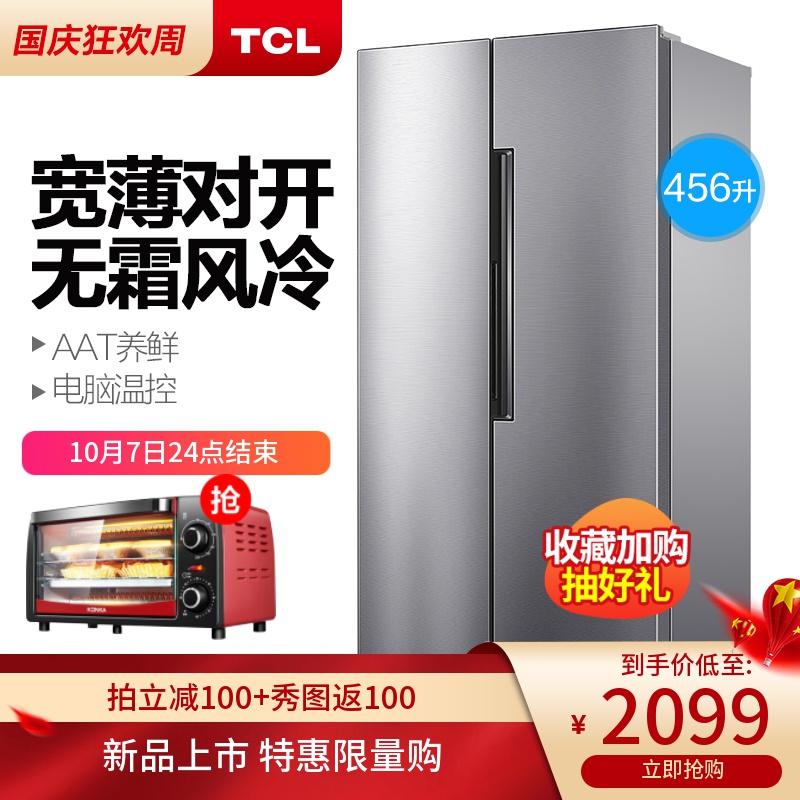 tcl 456升对开双开门风冷电冰箱满1499元可用50元优惠券