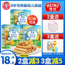 亨氏磨牙棒嬰兒硬餅干牛奶蔬菜64g無添加寶寶零食6個月兒童輔食