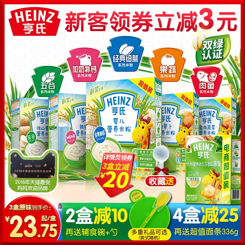 亨氏米粉400g 6-18个月儿童铁锌钙营养米糊婴儿辅食1段宝宝米粉